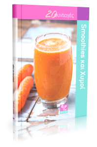 20 ΣΥΝΤΑΓΕΣ: SMOOTHIES KAI XYMOI